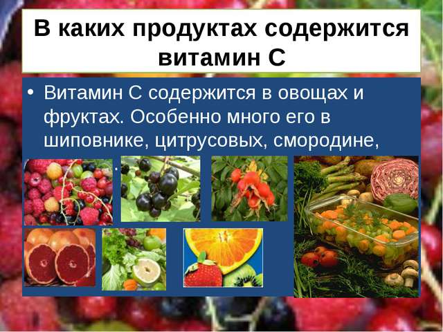 В каких продуктах содержится витамин С Витамин С содержится в овощах и фрукта...