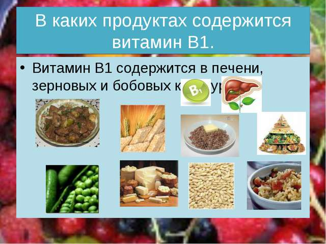 В каких продуктах содержится витамин В1. Витамин В1 содержится в печени, зерн...