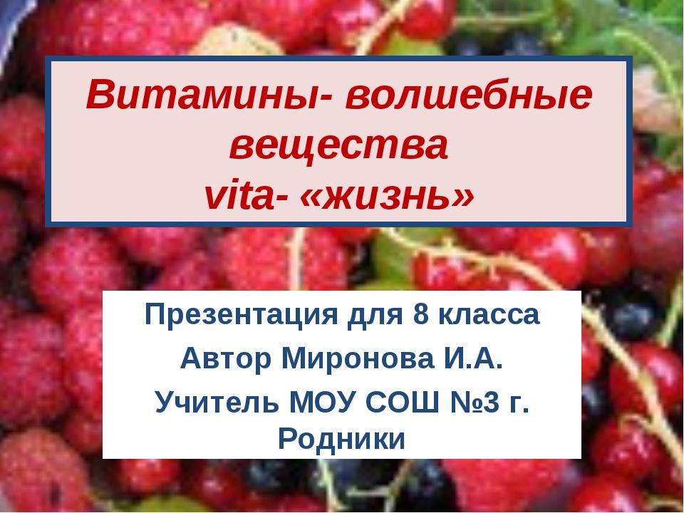Витамины- волшебные вещества vita- «жизнь» Презентация для 8 класса Автор Мир...