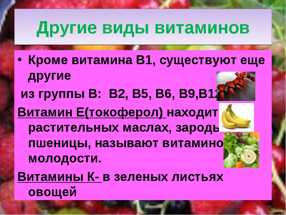 Другие виды витаминов Кроме витамина В1, существуют еще другие из группы В: В...