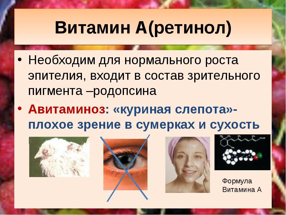 Витамин А(ретинол) Необходим для нормального роста эпителия, входит в состав...