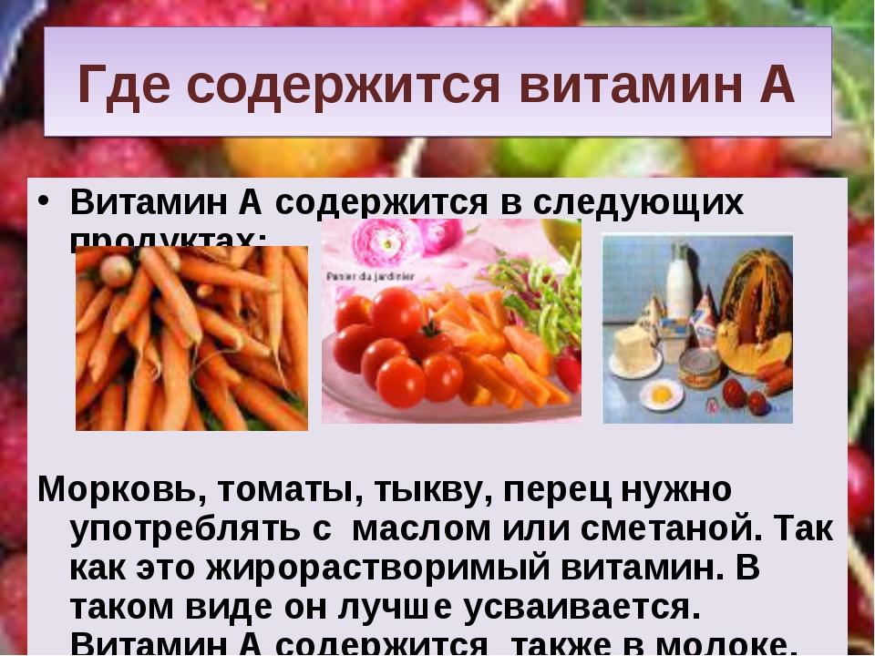 Где содержится витамин А Витамин А содержится в следующих продуктах: Морковь,...