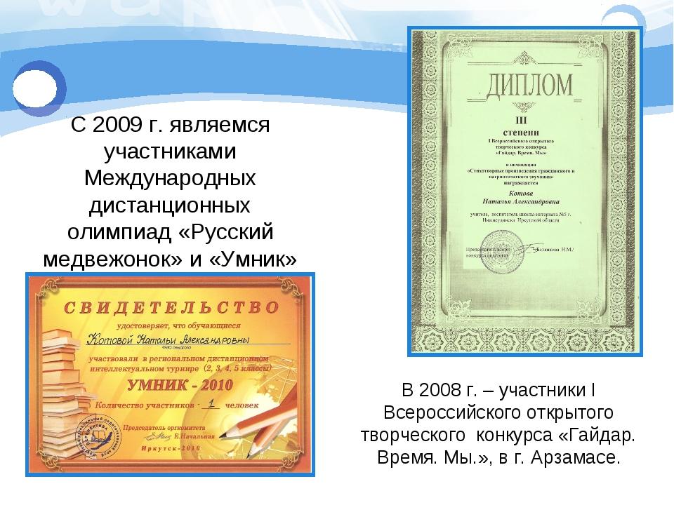 С 2009 г. являемся участниками Международных дистанционных олимпиад «Русский...