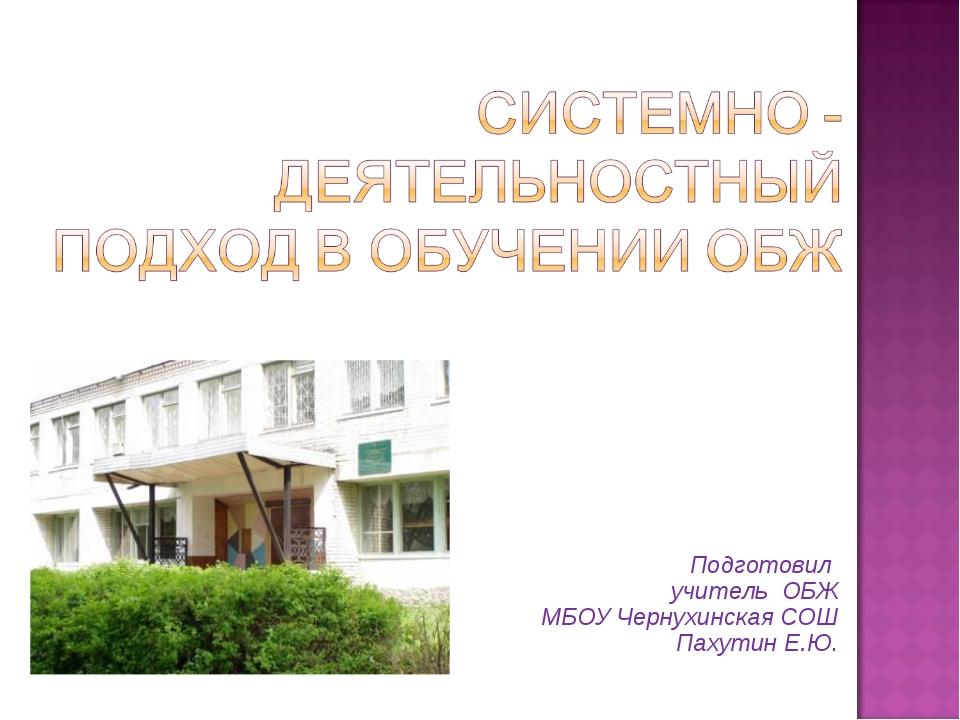 Подготовил учитель ОБЖ МБОУ Чернухинская СОШ Пахутин Е.Ю.