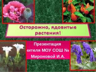 Презентация учителя МОУ СОШ № 3 Мироновой И.А.
