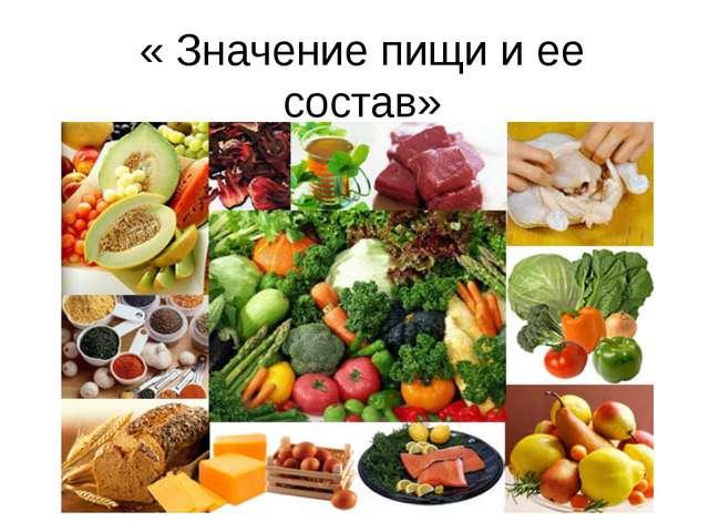 « Значение пищи и ее состав»