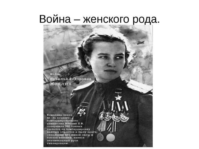 Война – женского рода.
