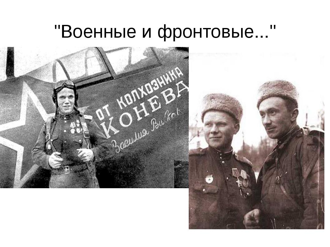 """""""Военные и фронтовые..."""""""