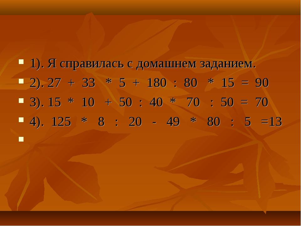 1). Я справилась с домашнем заданием. 2). 27 + 33 * 5 + 180 : 80 * 15 = 90 3)...