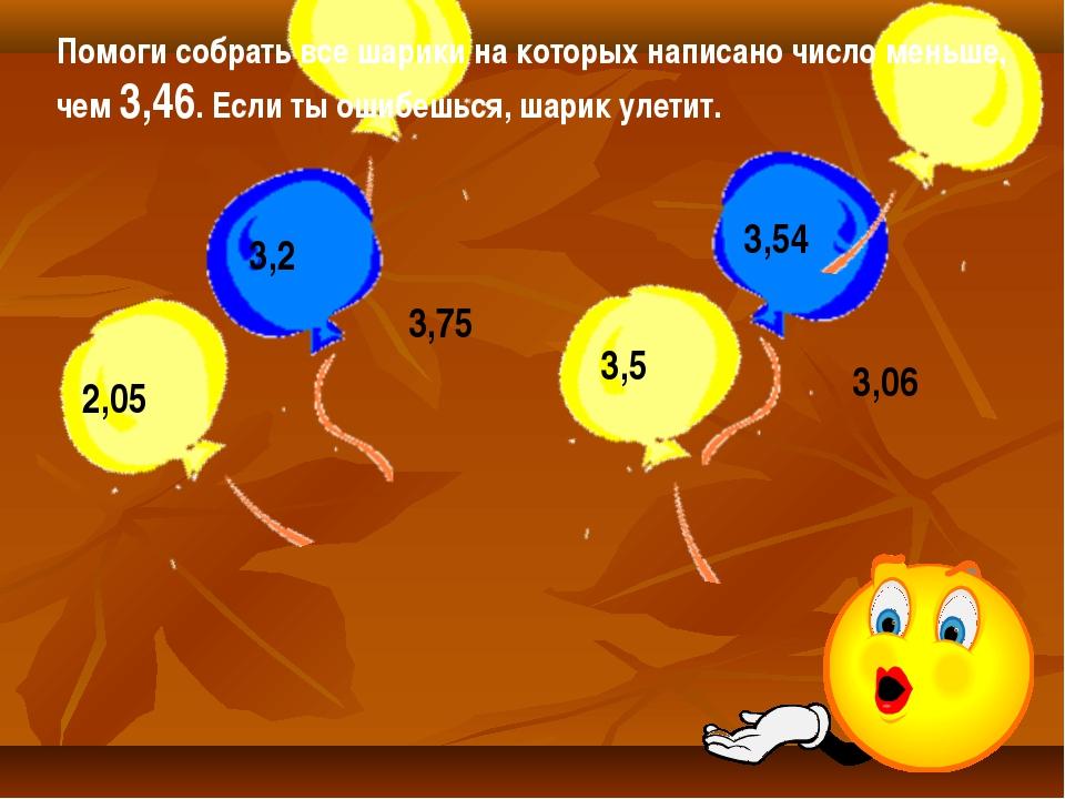 Помоги собрать все шарики на которых написано число меньше, чем 3,46. Если ты...