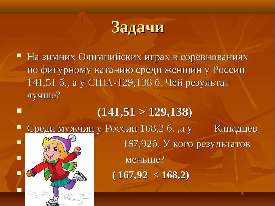 Задачи На зимних Олимпийских играх в соревнованиях по фигурному катанию среди...