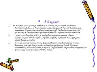 3-й класс 1) Физическое и психическое развитие младших школьников. Развитие в