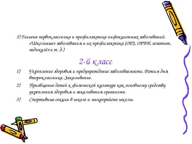3) Гигиена первоклассника и профилактика инфекционных заболеваний. «Школьные»...