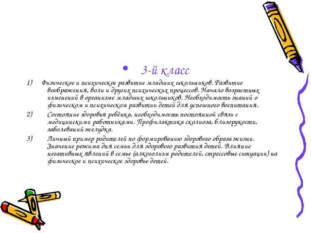 3-й класс 1) Физическое и психическое развитие младших школьников. Развитие в...