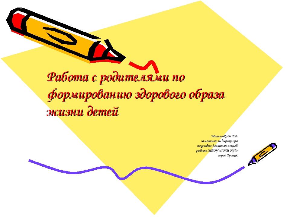 Работа с родителями по формированию здорового образа жизни детей Меньшикова Т...