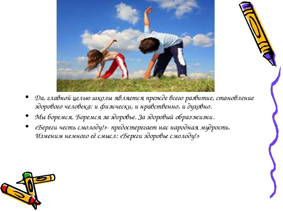 Да, главной целью школы является прежде всего развитие, становление здорового...