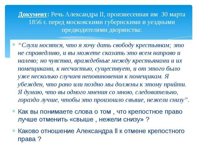 """""""Слухи носятся, что я хочу дать свободу крестьянам; это не справедливо, и вы..."""