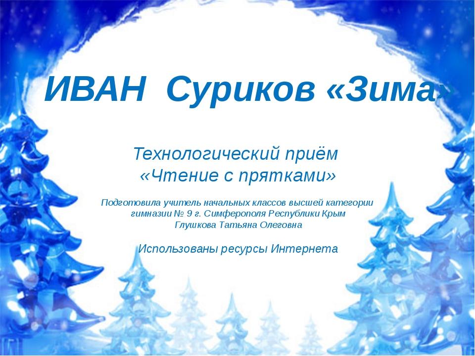 ИВАН Суриков «Зима» Технологический приём «Чтение с прятками» Подготовила уч...