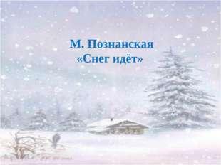 М. Познанская «Снег идёт»