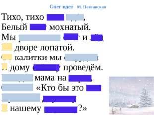 Снег идёт М. Познанская Тихо, тихо снег идёт, Белый снег мохнатый. Мы расчист
