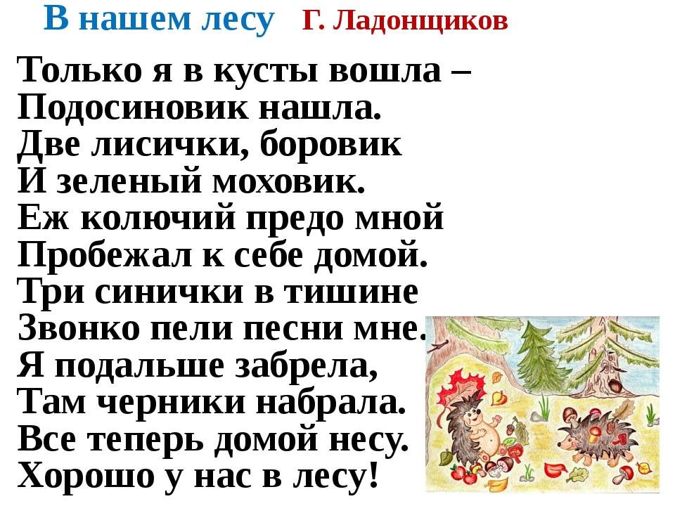 В нашем лесу Г. Ладонщиков Только я в кусты вошла – Подосиновик нашла. Две ли...