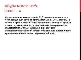 «Буря мглою небо кроет…» Исследователи творчества А. С. Пушкина отмечали, что