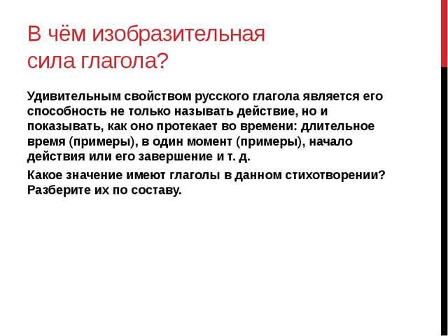 В чём изобразительная сила глагола? Удивительным свойством русского глагола я...