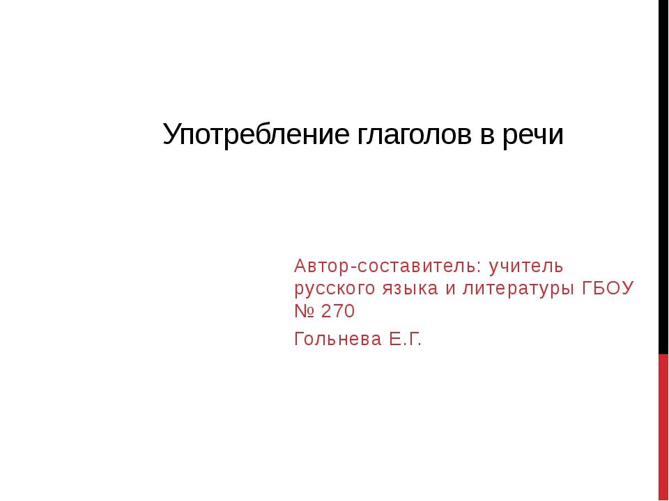 Употребление глаголов в речи Автор-составитель: учитель русского языка и лите...