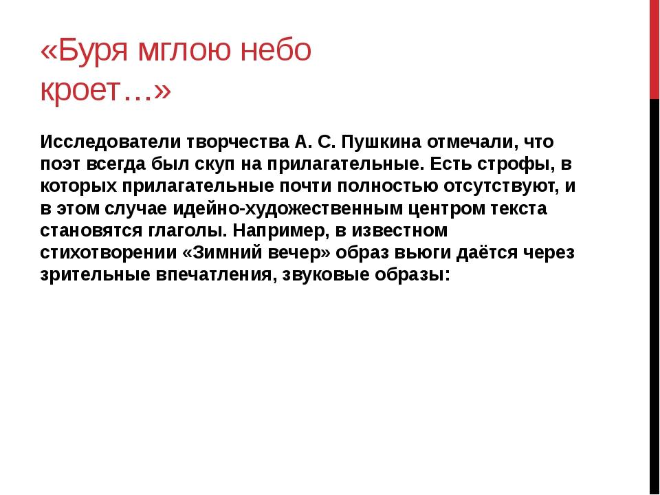 «Буря мглою небо кроет…» Исследователи творчества А. С. Пушкина отмечали, что...