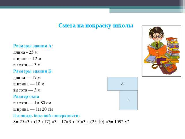Смета на покраску школы Размеры здания А: длина - 25 м ширина - 12 м высота —...