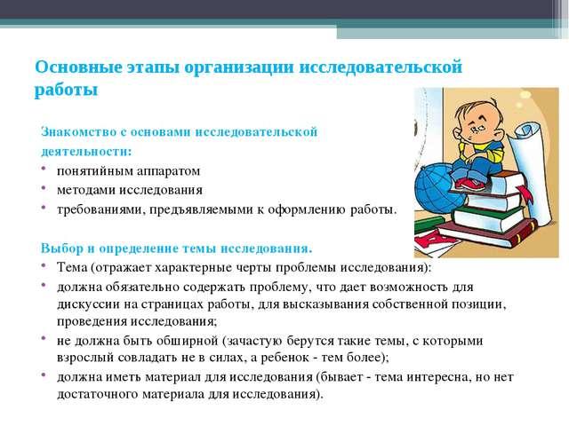 Основные этапы организации исследовательской работы Знакомство с основами исс...