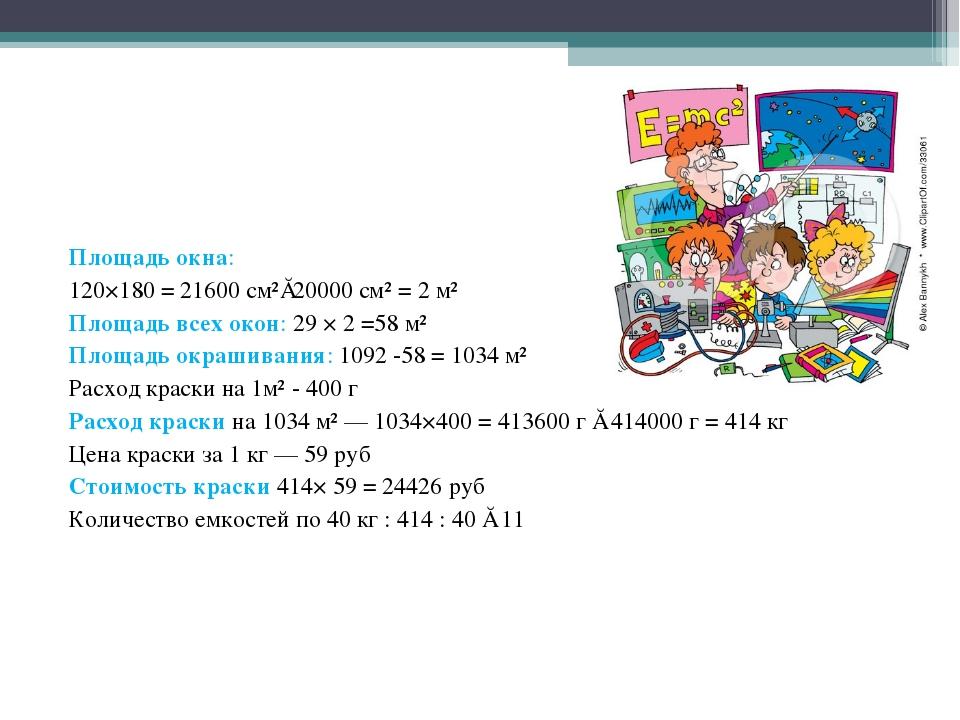 Площадь окна: 120×180 = 21600 см²≈20000 см² = 2 м² Площадь всех окон: 29 × 2...