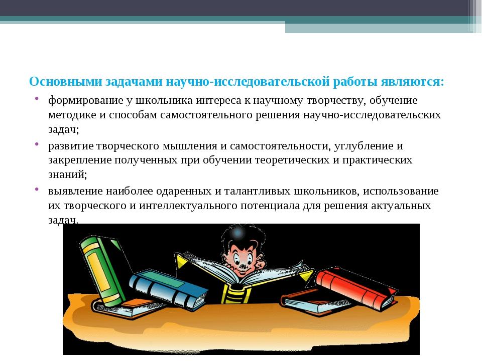 Основными задачами научно-исследовательской работы являются: формирование у ш...