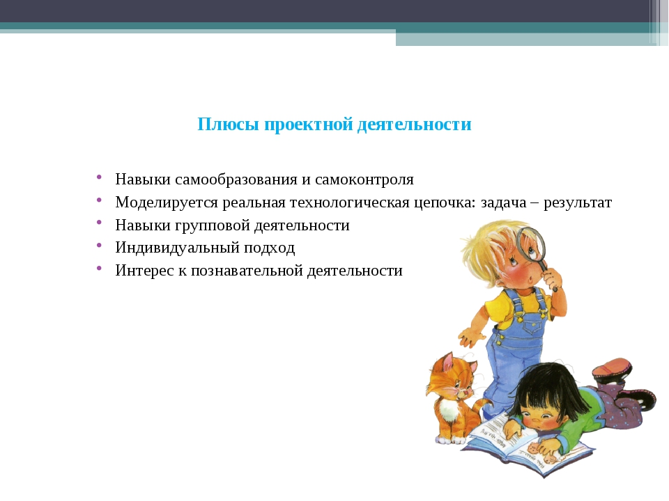 Плюсы проектной деятельности Навыки самообразования и самоконтроля Моделирует...