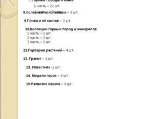 6. Атласы: 1) 7 класс 2) 6 класс 3) 8 - 9 класс 4) 6 класс 7.Горные породы 6