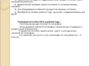 Анализ работы учебного кабинета «География» в 2011-2012 г.г. Кабинет географи