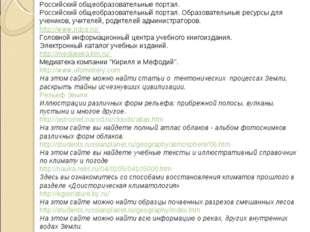 http://www.ege.ru/ Информационная поддержка единого государственного экзамена