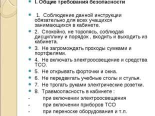 Правила безопасности для учащихся в кабинете географии I. Общие требования бе