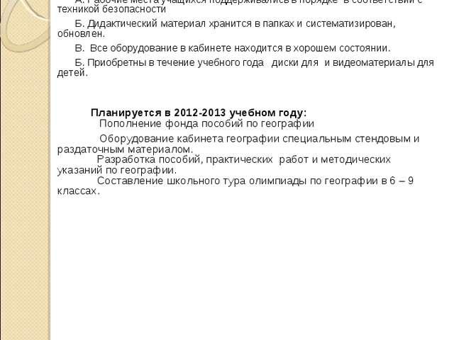 Анализ работы учебного кабинета «География» в 2011-2012 г.г. Кабинет географи...