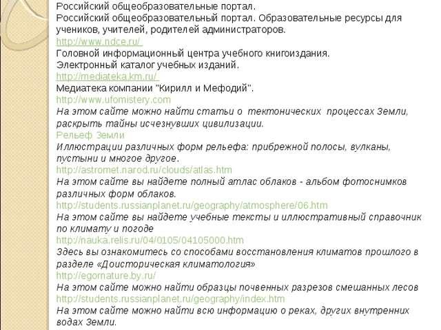 http://www.ege.ru/ Информационная поддержка единого государственного экзамена...