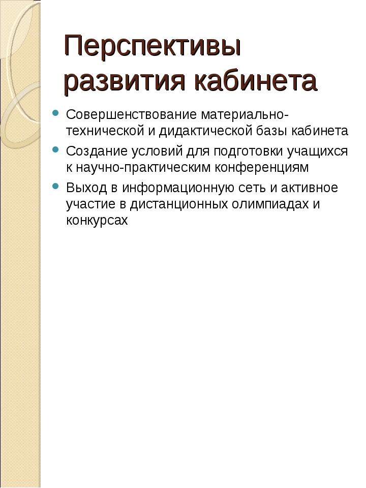 Перспективы развития кабинета Совершенствование материально-технической и дид...