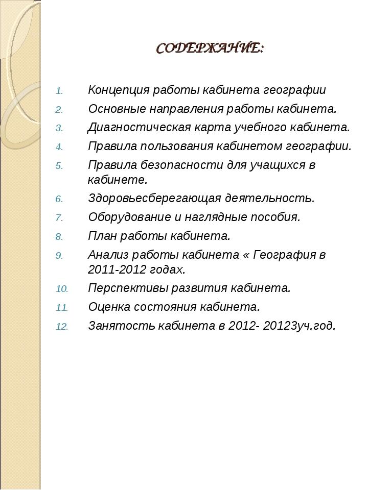 СОДЕРЖАНИЕ: Концепция работы кабинета географии Основные направления работы...