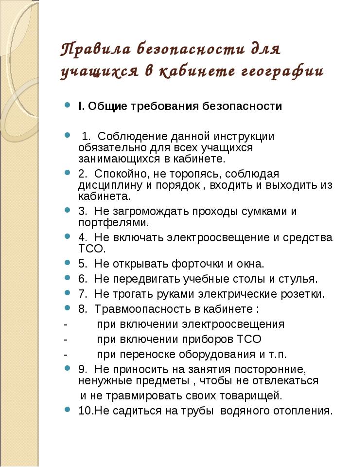 Правила безопасности для учащихся в кабинете географии I. Общие требования бе...