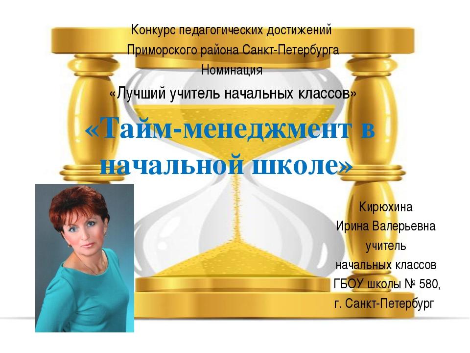 Кирюхина Ирина Валерьевна учитель начальных классов ГБОУ школы № 580, г. Сан...