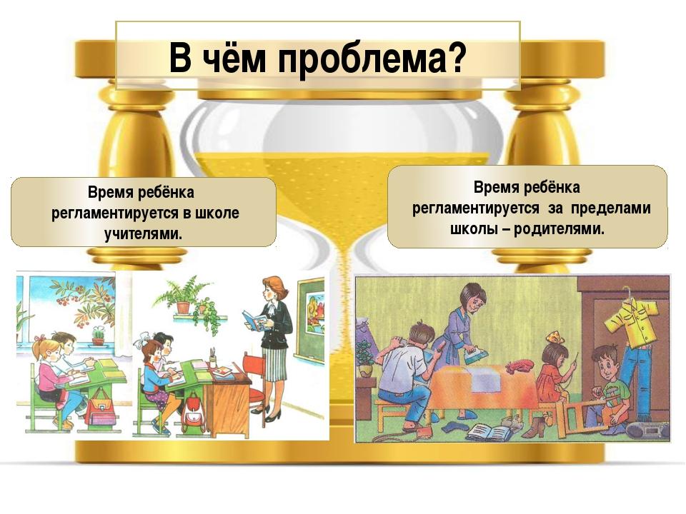В чём проблема? Время ребёнка регламентируется в школе учителями. Время ребён...