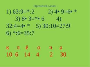 1) 63:9=*:2 2) 4 9=6 * 3) 8 3=* 6 4) 32:4=4 * 5) 30:10=27:9 6) *:6=35:7