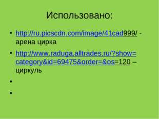 Использовано: http://ru.picscdn.com/image/41cad999/ - арена цирка http://www.