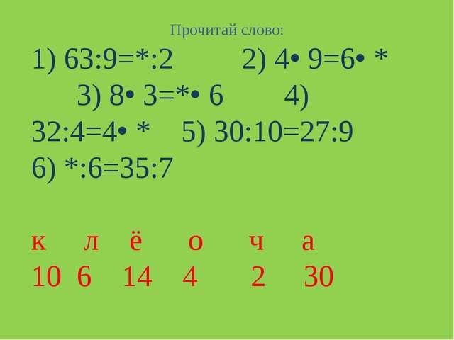 1) 63:9=*:2 2) 4 9=6 * 3) 8 3=* 6 4) 32:4=4 * 5) 30:10=27:9 6) *:6=35:7...