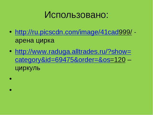 Использовано: http://ru.picscdn.com/image/41cad999/ - арена цирка http://www....