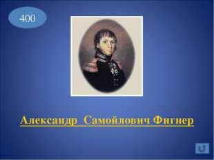 200 Командовал всей русской армией на начальном этапе войны 1812 г., после че